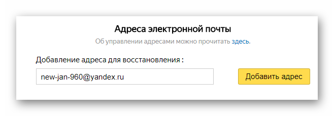 Protsess-ukazaniya-dopolnitelnogo-adresa-pochtyi-na-ofitsialnom-sayte-pochtovogo-servisa-YAndeks.png