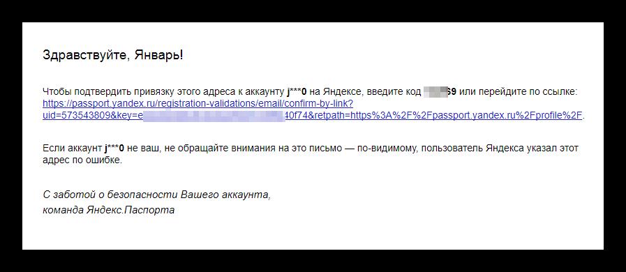 Protsess-podtverzhdeniya-zapasnogo-adresa-pochtyi-na-ofitsialnom-sayte-pochtovogo-servisa-YAndeks.png