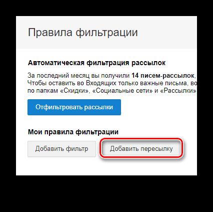 Vozmozhnost-sozdaniya-peresyilki-pisem-na-ofitsialnom-sayte-pochtovogo-servisa-Mail.ru_.png