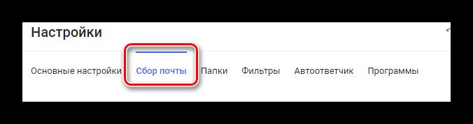 Protsess-perehoda-na-vkladku-Sbor-pochtyi-na-ofitsialnom-sayte-pochtovogo-servisa-Rambler-1.png