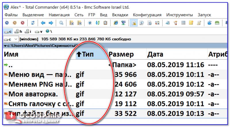 Tip-faylov-byil-izmenen-800x442.png
