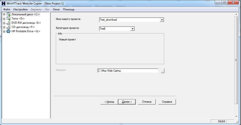 skachivanie-sajta-v-WinHTTrack-WebSite-Copier.png