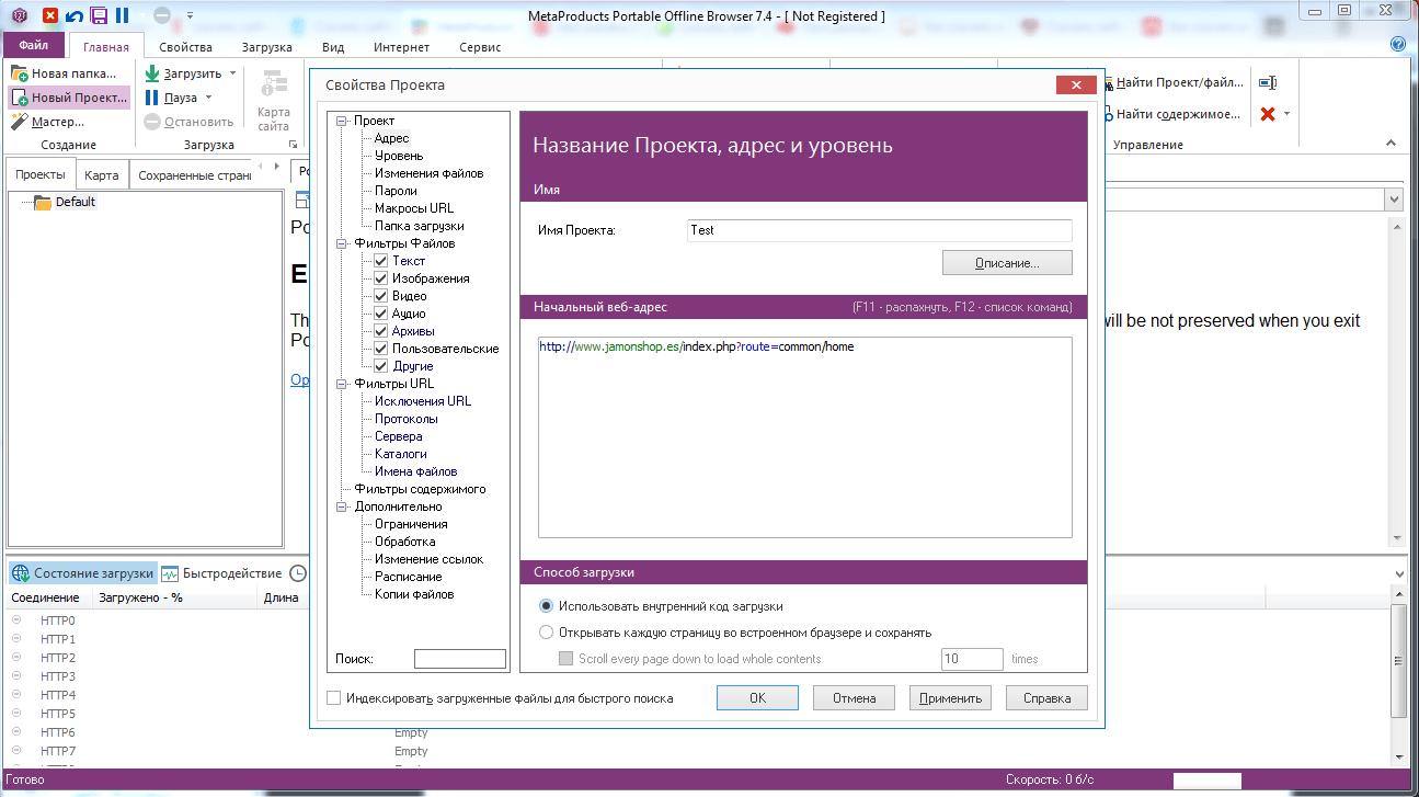svojstva-proekta-v-Offline-Explorer.png