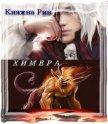 kniga-viktoriya-sergeevna-knyazhna-rin-khimera-si.jpg.pagespeed.ce.3SQIVYcABi.jpg