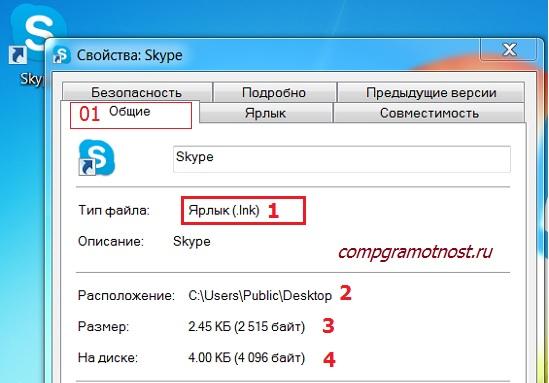 svojstva-jarlyka-Windows-7.jpg