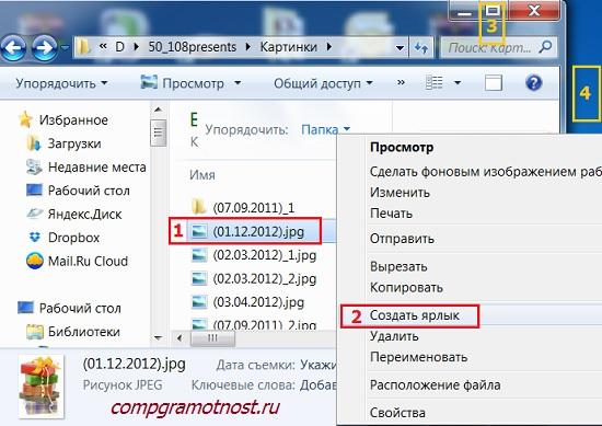 kak-sozdat-jarlyk-Windows-7.jpg
