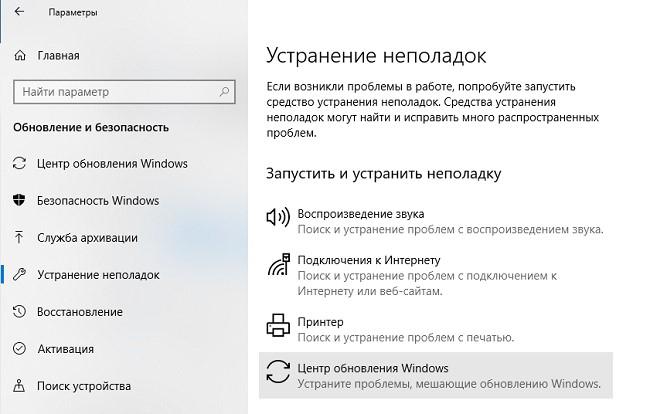 Windows10-Update-Troubleshooter.jpg