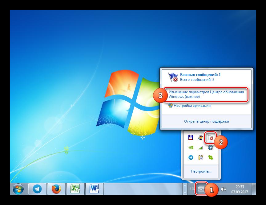 Perehod-v-okno-TSentra-podderzhki-cherez-znachok-v-tree-v-Windows-7.png