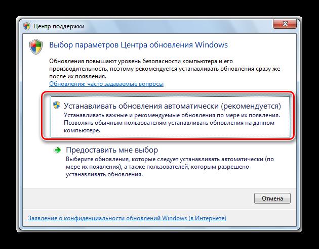 Vklyuchenie-ustanovki-avtomaticheskogo-obnovleniya-v-okne-TSentra-podderzhki-v-Windows-7.png