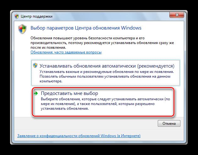 Perehod-v-nastroyki-TSentra-obnovleniya-Windows-v-okne-TSentra-podderzhki-v-Windows-7.png
