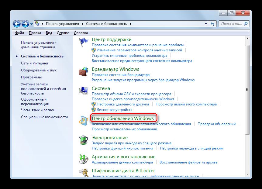 Perehod-v-TSentr-obnovleniya-Windows-v-razdele-Sistema-i-bezopasnost-v-Paneli-upravleniya-v-Windows-7.png