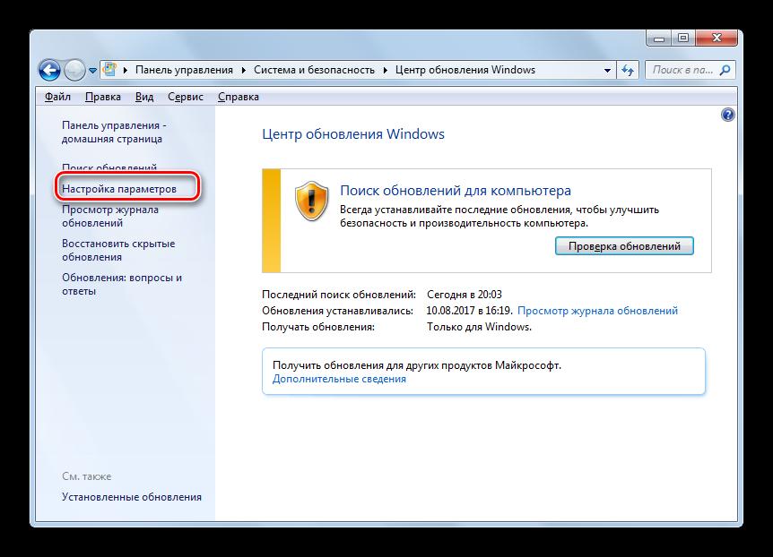 Perehod-okno-nastroyki-parametrov-v-TSentre-obnovleniya-Windows-v-Paneli-upravleniya-v-Windows-7.png