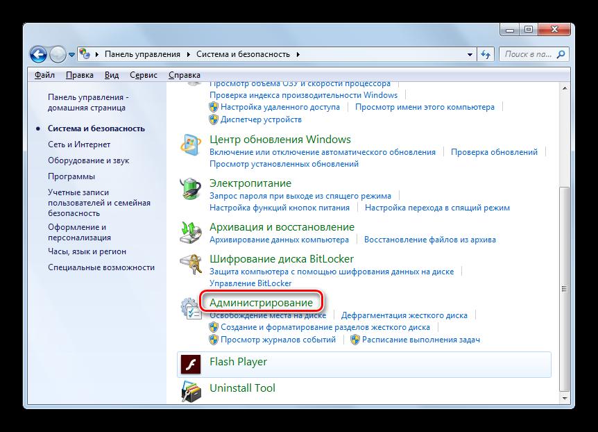 Perehod-v-razdel-Administrirovanie-v-razdele-Sistema-i-bezopasnost-v-Paneli-upravleniya-v-Windows-7.png