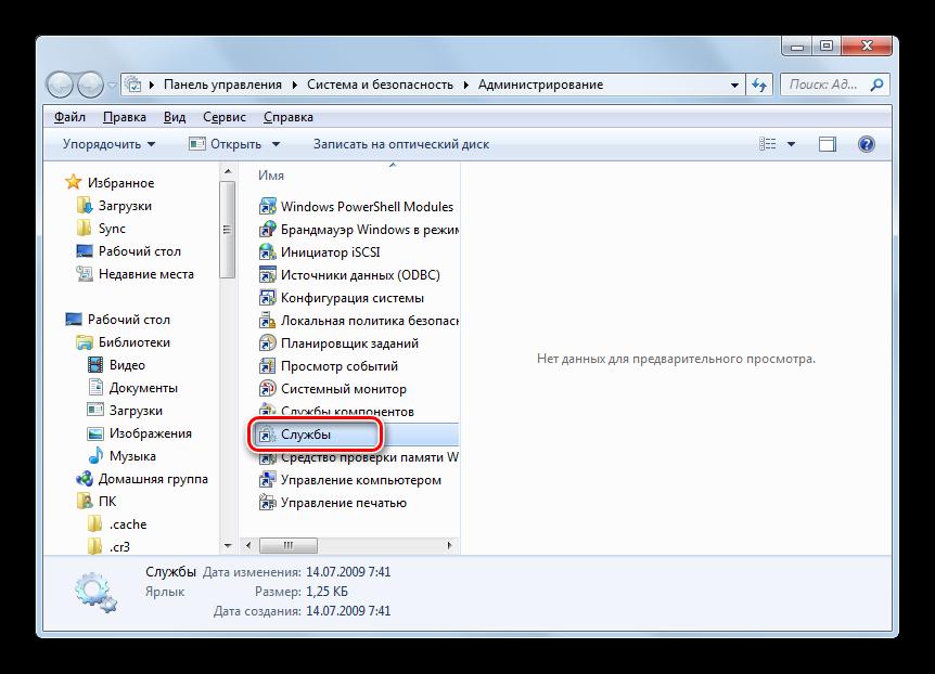 Perehod-v-Dispetcher-sluzhb-iz-razdela-Administrirovanie-v-Paneli-upravleniya-v-Windows-7.png