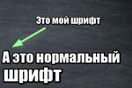 Uvelichivaem-razmer-shrifta.png