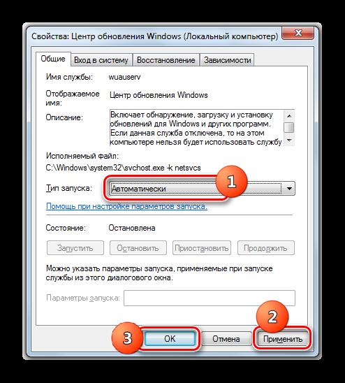 Okno-svoystv-sluzhbyi-TSentr-obnovleniya-Windows-v-Dispetchere-sluzhb-v-Windows-7.png