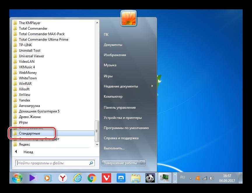 Perehod-v-papku-Standartnyie-cherez-Panel-upravleniya-v-Windows-7.png