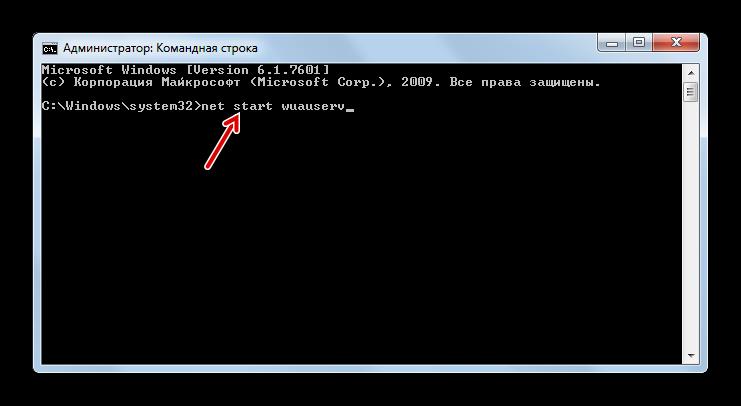 Vvod-komandyi-v-okno-Komandnoy-stroki-v-Windows-7.png