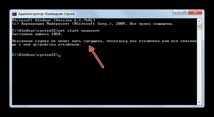 Otkaz-v-dostupe-pri-aktivatsii-sluzhbyi-TSentr-obnovleniya-Windows-v-Komandnoy-stroke-v-Windows-7.png