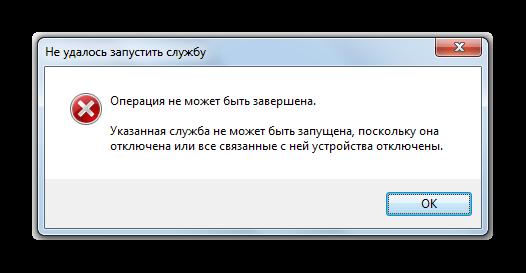 Otkaz-v-dostupe-pri-aktivatsii-sluzhbyi-TSentr-obnovleniya-Windows-v-Dispetchere-zadach-v-Windows-7.png