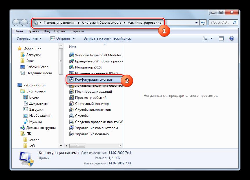 Perehod-v-okno-Konfiguratsiya-sistemyi-iz-razdela-Administrirovanie-v-Paneli-upravleniya-v-Windows-7.png