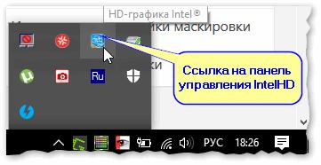 Ssyilka-na-IntelHD-v-tree-ryadom-s-chasami.png