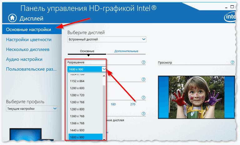 2017-12-17-18_02_15-IntelR-Graphics-Control-Panel-vyibor-razresheniya.png