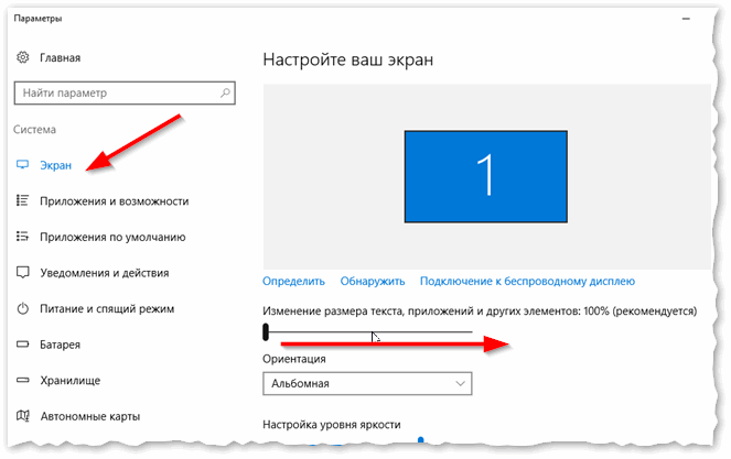 2017-12-17-18_40_36-Izmenenie-razmera-teksta-v-Windows.png