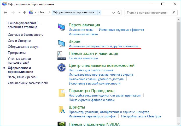 kak-uvelichit-razmer-shrifta-na-ekrane-kompyutera-3.png