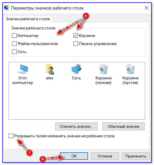 Znachki-rabochego-stola-nelzya-ih-menyat-temam.png