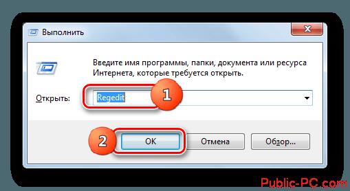 Perehod-v-okno-redaktora-sistemnogo-reestra-putem-vvoda-komandyi-v-okno-Vyipolnit-v-Windows-7.png