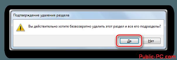 Podtverzhdenie-udalenie-podrazdela-Explorer.exe-v-dialogovom-okne-v-Windows-7.png