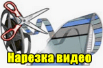 Narezka-video.png