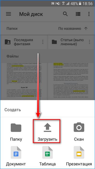 otkryvaem-razdel-s-fajlami.jpg