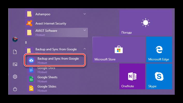 Zapusk-prilozheniya-Google-Disk-na-kompyutere-s-Windows.png