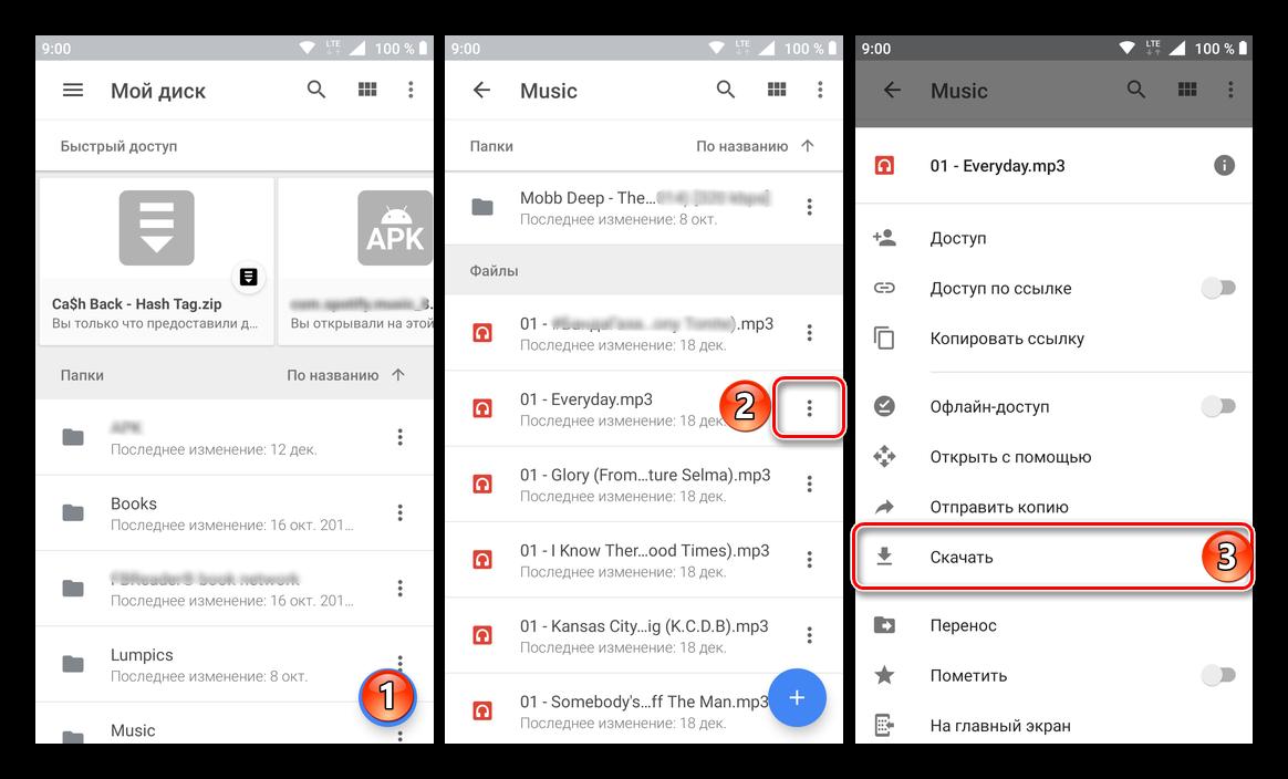 VYIbor-konkretnogo-fayla-i-ego-skachivanie-v-mobilnom-prilozhenii-Google-Disk-dlya-Android.png