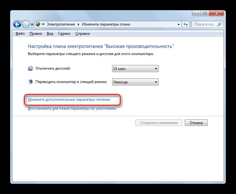 Perehod-v-okno-izmeneiya-dopolnitelnyih-parametrov-pitaniya-iz-okna-izmeneniya-parametra-plana-v-Paneli-upravleniya-v-Windows-7.png