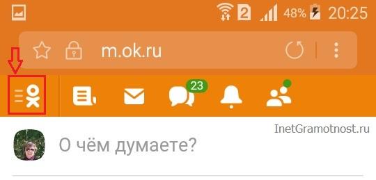 ikonka-OK-na-telefone.jpg