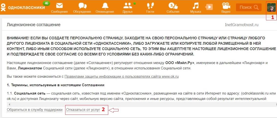 kak-udalitsja-iz-Odnoklassnikov-polnostju.jpg
