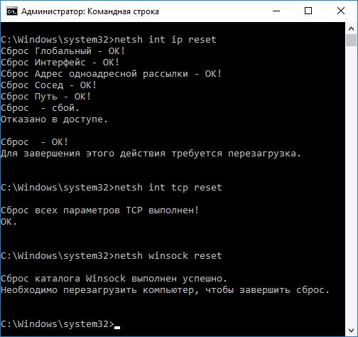 Сброс протокола TCP IP в Windows