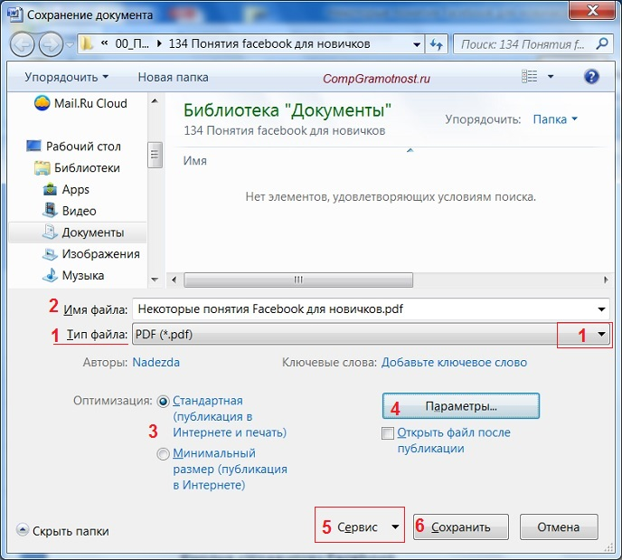 perevod-docx-v-pdf.jpg