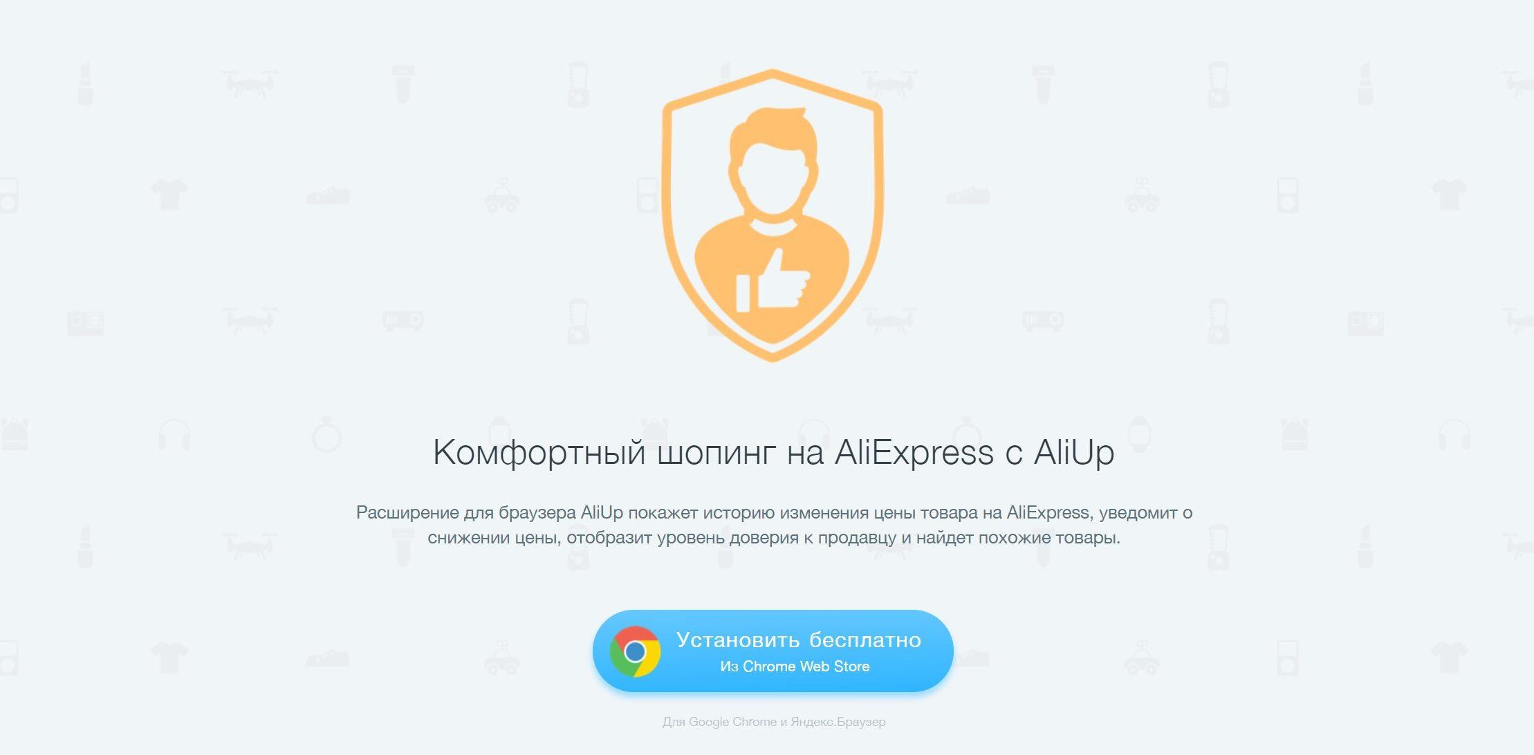 aliup-plagin-dlya-pokupok-na-aliekspress-e1564468676603.jpg