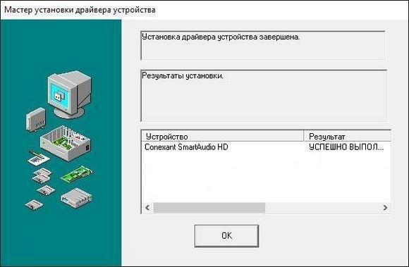 20-ustanovka-drajverov.jpg