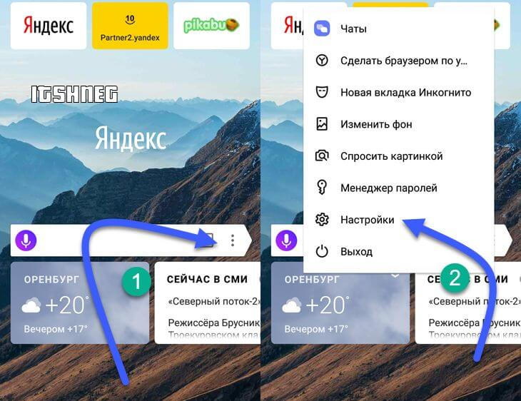 settings-ya-browser-android.jpg