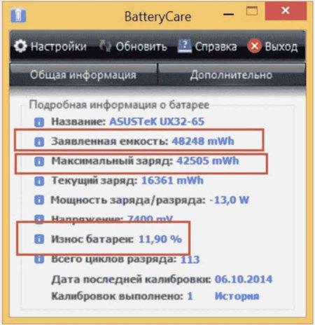 battery-care.jpg