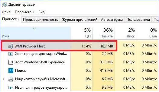 wmi-provider-host-dispetcher.jpg