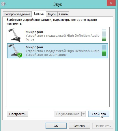Проверка-микрофона-онлайн-5.jpg