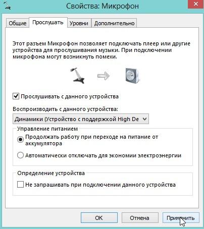 Проверка-микрофона-онлайн-6.jpg