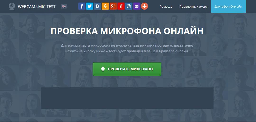 Проверка-микрофона-онлайн-7.png