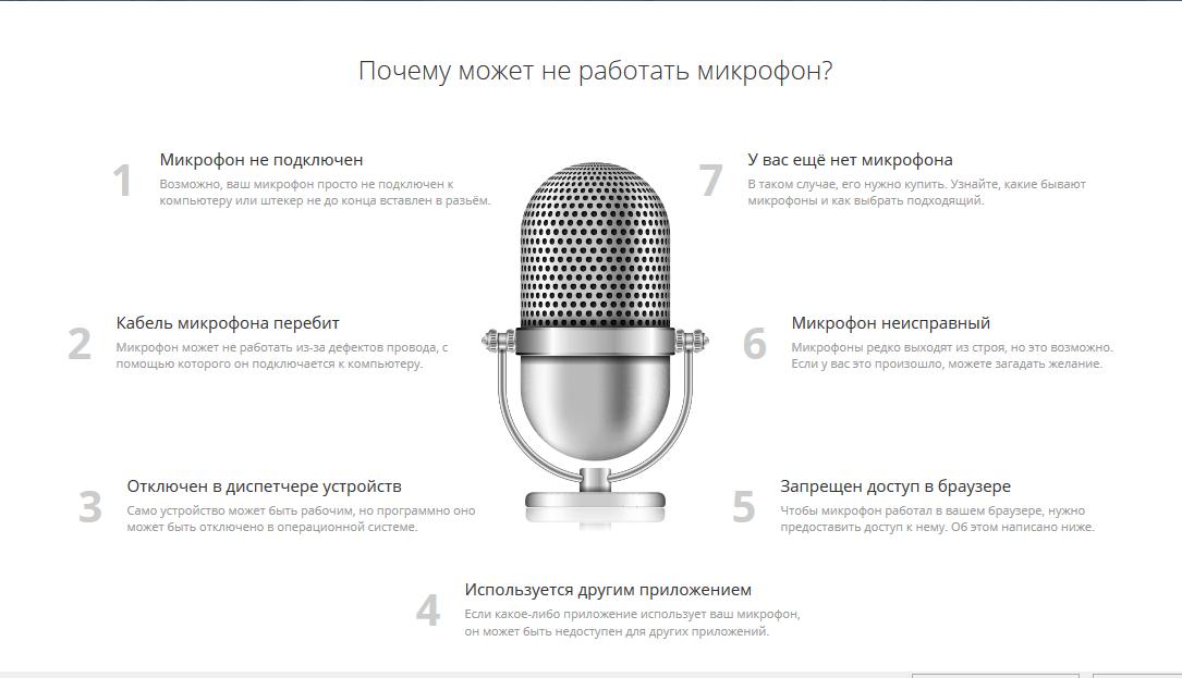 Проверка-микрофона-онлайн-10.png